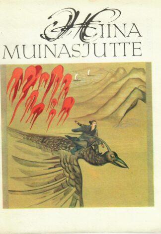 Hiina muinasjutte 1982