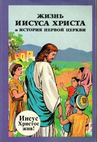 Жизнь Иисуса Христа и история первой церкви