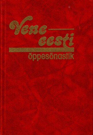 Vene-eesti õppesõnastik - Русско-эстонский учебный словарь