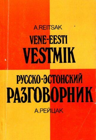 Vene-eesti vestmik - Русско-эстонский разговорник - Agnia Reitsak
