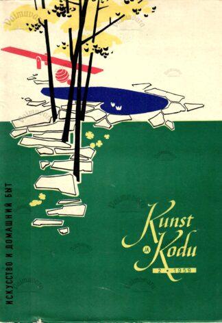 Kunst ja Kodu 1959-2 Sisekujundus