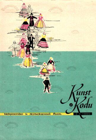 Kunst ja Kodu 1960-2