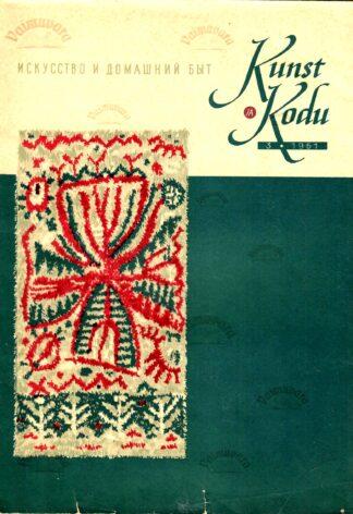 Kunst ja Kodu 1961-3
