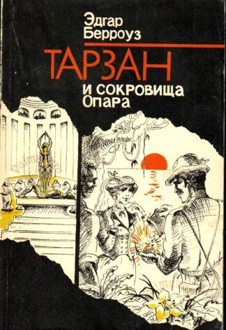 Тарзан и сокровища Опара 1991 Эдгар Берроуз Edgar Rice Burroughs