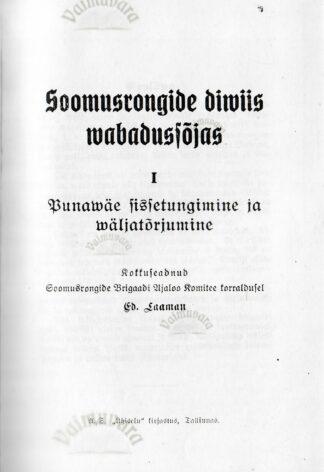 Soomusrongide diviis Vabadussõjas 1. osa Punaväe sissetungimine ja väljatõrjumine - Eduard Laaman