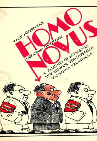 Homo novus. Valik hüperboole